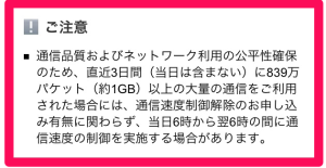 SoftBankの通信制限の説明です