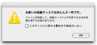 MacBookAirの容量が足りなくなってきたら、簡単にSSDを交換出来る!
