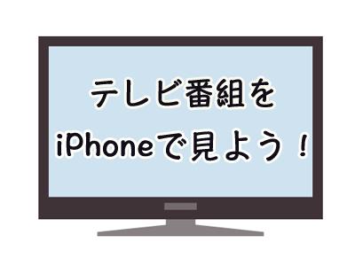 民放各社の見逃したテレビ番組をiPhoneで見る方法