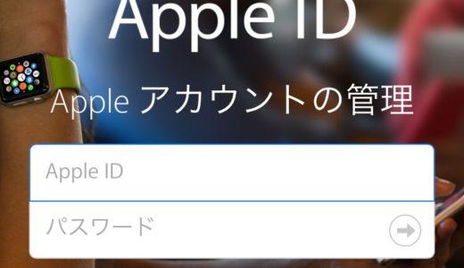 今更ながら、AppleIDを変更しました。