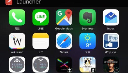 """iPhoneの通知センター""""ウィジェット""""を使いこなすと、すごく快適!"""