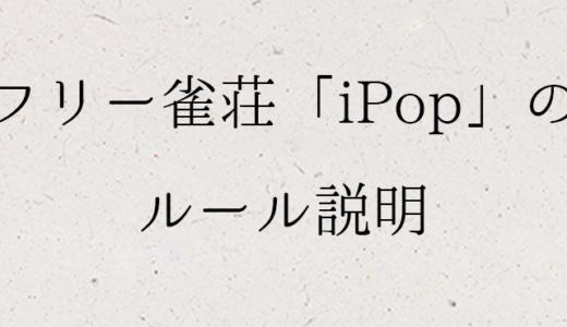 番外編 フリー雀荘「iPop」のルール説明